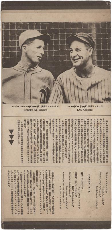 Japan tour 1931