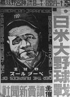 Poster babe ruth