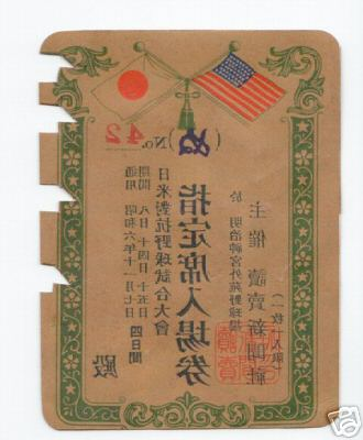 Ticket tournée 1931