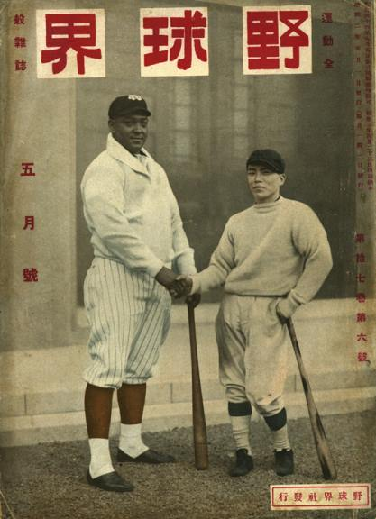 Biz Mackey Japan Tour 1927